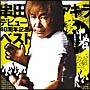 串田アキラ 40周年記念BEST ~TVサイズ集+未収録新曲~