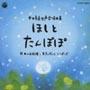 中田喜直 女声合唱曲集