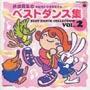 井出真生のベストダンス集 幼児から低学年向き Vol.2