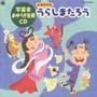 '99 学芸会 おゆうぎ会用CD 6 音楽劇 うらしまたろう