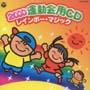 2000年運動会CD/レインボー・マジック