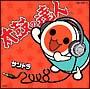 サントラ2008 太鼓の達人 オリジナルサウンド
