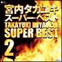 宮内タカユキ スーパー・ベスト2
