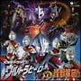 ウルトラヒーロー VS 怪獣軍団! 大決戦ドラマCD