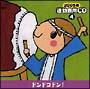 2005年 運動会用CD 4 ドンドコドン!