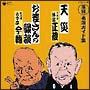 落語 名演ガイド集 天災(長屋噺)/お婆さんの縁談(新作落語)