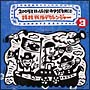 2004年 はっぴょうかい・おゆうぎ会用CD 3