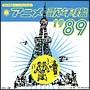 アニメ歌年鑑 1989年