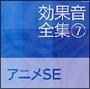 効果音全集7 アニメSE