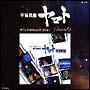 宇宙戦艦ヤマト 完結編 オリジナルBGMコレクション