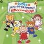 2001年 はっぴょう会・おゆうぎ会用CD 4~ガオレンジャー吼えろ!