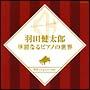 羽田健太郎 華麗なるピアノの世界