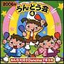 2006年うんどう会 4 みんな大好き Dancing ブギウギ