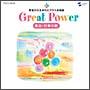 Great Power(グレート パワー) 教室から生まれたクラス合唱曲 集会・行事の歌 同声版