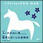 小学生のための音楽劇・物語集 スーホの白い馬