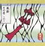 風鈴/その壱~川~