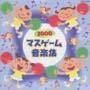 '2000マスゲーム音楽集