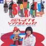 昭和キッズTVシングルス vol.12<1975-1976:元祖天才バカボン/それ行け!カッチン>