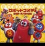 ロボットコメディ 主題歌・挿入歌大全集