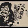 立川談志・スーパーベスト 落語CD-BOX