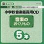 教育出版 小学校鑑賞用CD「音楽のおくりもの」5年