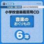 教育出版 小学校鑑賞用CD「音楽のおくりもの」6年