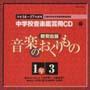 教育出版 中学校鑑賞用CD「音楽のおくりもの」1年~3
