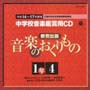 教育出版 中学校鑑賞用CD「音楽のおくりもの」1年~4