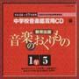 教育出版 中学校鑑賞用CD「音楽のおくりもの」1年~5