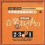 教育出版 中学校鑑賞用CD「音楽のおくりもの」2・3年 上~1