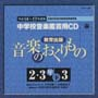 教育出版 中学校鑑賞用CD「音楽のおくりもの」2・3年 下~3