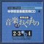 教育出版 中学校鑑賞用CD「音楽のおくりもの」2・3年 下~4