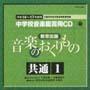 教育出版 中学校鑑賞用CD「音楽のおくりもの」各学年共通 1~古楽の世界