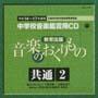 教育出版 中学校鑑賞用CD「音楽のおくりもの」各学年共通 2~20世紀の音楽