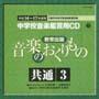 教育出版 中学校鑑賞用CD「音楽のおくりもの」各学年共通 3~社会と音楽