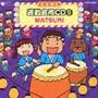 2003年度用 運動会用CD 5 MATSURI