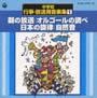 中学校行事・放送用音楽集 1~朝の放送/日本の旋律・効果音