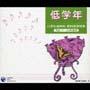 平成17~20年度 小学校音楽科 教科書 教材集(低学年用)