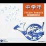 平成17~20年度 小学校音楽科 教科書 教材集(中学年用)