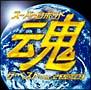 スーパーロボット魂 ザ・ベスト Vol.2〜スパロボ編2〜