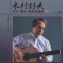 ギター演歌 昭和名曲集 VI~別れ船/お月さん今晩わ