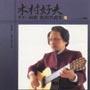 ギター演歌 昭和名曲集 VII~夜来香/上海の花売娘