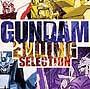 ガンダム・TVシリーズ・エンディングテーマ集 GUNDAM ENDING SELECTION