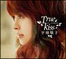 よろこびの花が咲く〜True Kiss〜(通常盤)