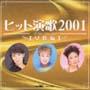 ヒット演歌 2001~女性編