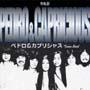 青春の歌シリーズ『ペドロ&カプリシャス ツィン・ベスト』