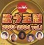 歌う王冠 クラウン・スターパレード2003-2004 Vol.1