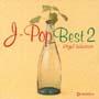 オルゴール・セレクション J-POP1 Best-2