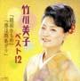 竹川美子ベスト12「越前かもめ」「港は雨あがり」