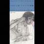 なかにし礼 シャンソン詩集「東京の空の下、人生は過ぎゆく」